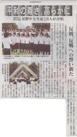 2007.8.6平和祈念式典