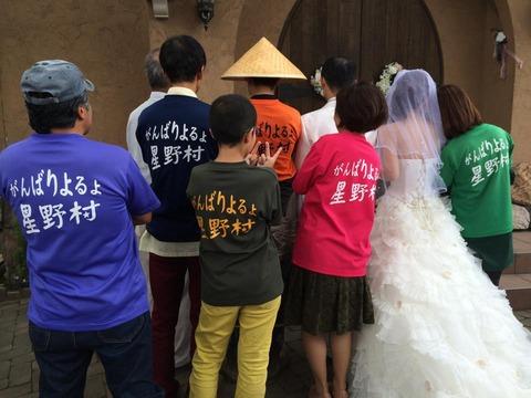 ブライダルin星野村 《星野村で結婚式を挙げよう!》