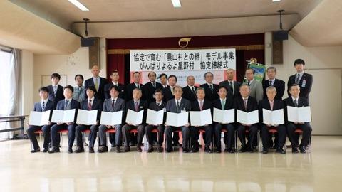 福岡県 協定で育む「農山村との絆」モデル事業協定締結記念式典