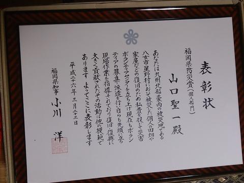 3月23日(日) 福岡県地域防災シンポジウム