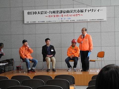 2014年3月9日 東日本大震災・九州北部豪支援チャリティーイベント