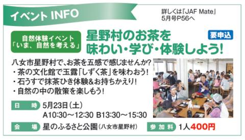 日本自動車連盟(JAF)福岡支部                  《農山村との絆モデル事業》先行案内