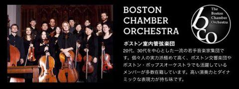ボストン室内管弦楽団(BCO)with手嶌葵at星野村