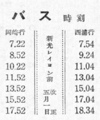 名鉄バス時刻表19520501