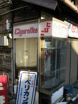 タバコ屋さん