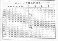 名鉄バス時刻表19530415