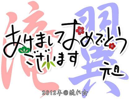 takitsu2012tatsu