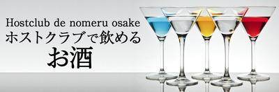 ホストクラブで飲めるお酒