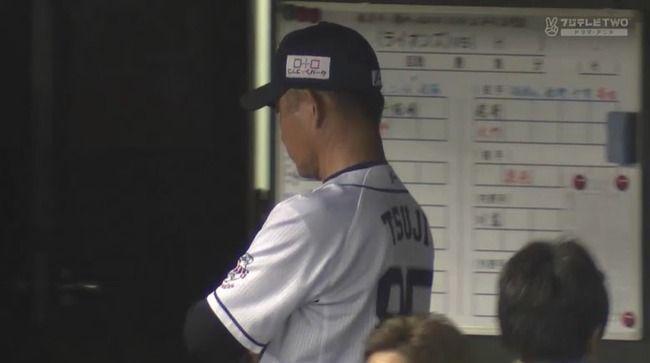 埼玉西武ライオンズさん、8失点→8失点→7失点→9失点で今シーズン終了