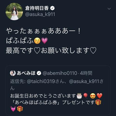 【危険】元AKB48のド変態が野放しにされているんだが・・・【倉持明日香】