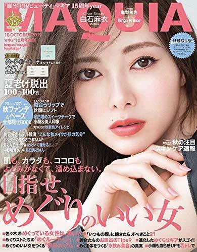 8/22発売『MAQUIA 10月号』の表紙は乃木坂46白石麻衣