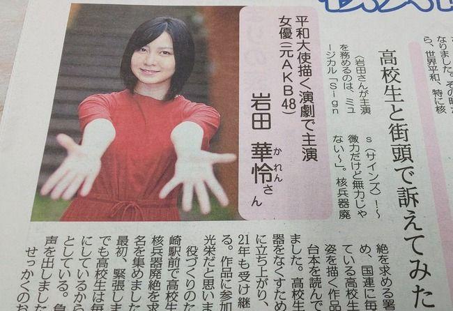 元AKB48の岩田華怜さん、日本共産党のしんぶん赤旗にインタビュー記事が掲載される!!!!!