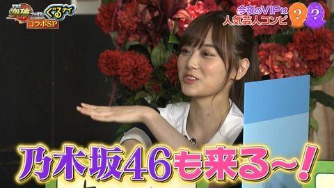 【乃木坂46】『ぐるナイ』出演!キャプチャまとめ
