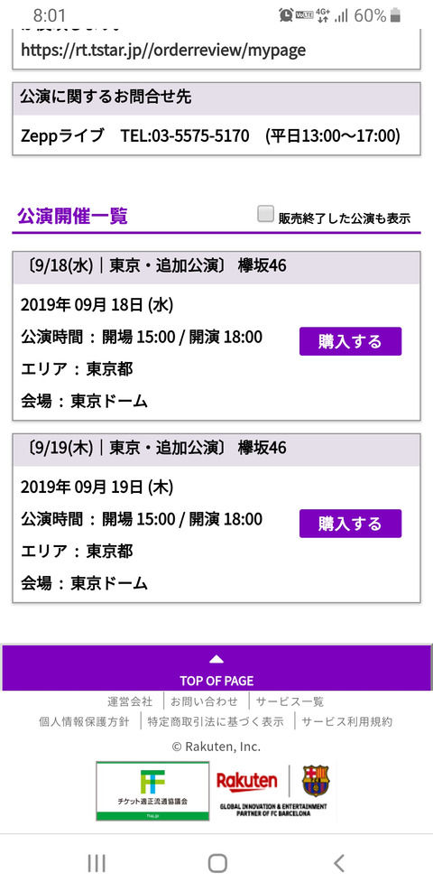 欅坂46東京ドーム公演、販売から3日近く経つも売り切れず…