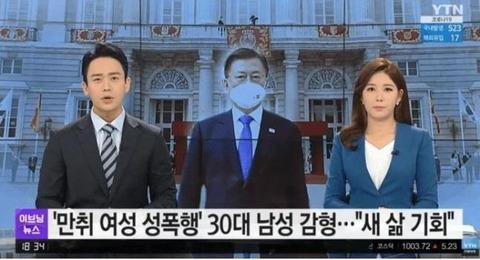 【わざとだろwww】韓国 性的暴行犯のニュース画面に文大統領