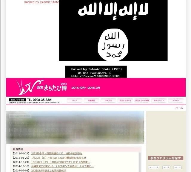 過激派組織ISILが日本にハッキング!!西宮観光協会HP乗っ取り
