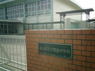 豊春中学校校門-thumb-320x240-259
