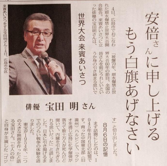 【赤旗】俳優・宝田明さん「安倍さんに申し上げる もう白旗あげなさい」