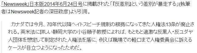 民主党が国連で日本にヘイトスピーチ規制するよう訴え「日本は在日排外デモを許可し警察がカウンター側を逮捕して人種差別に加担してる」YouTube動画>2本 ->画像>50枚