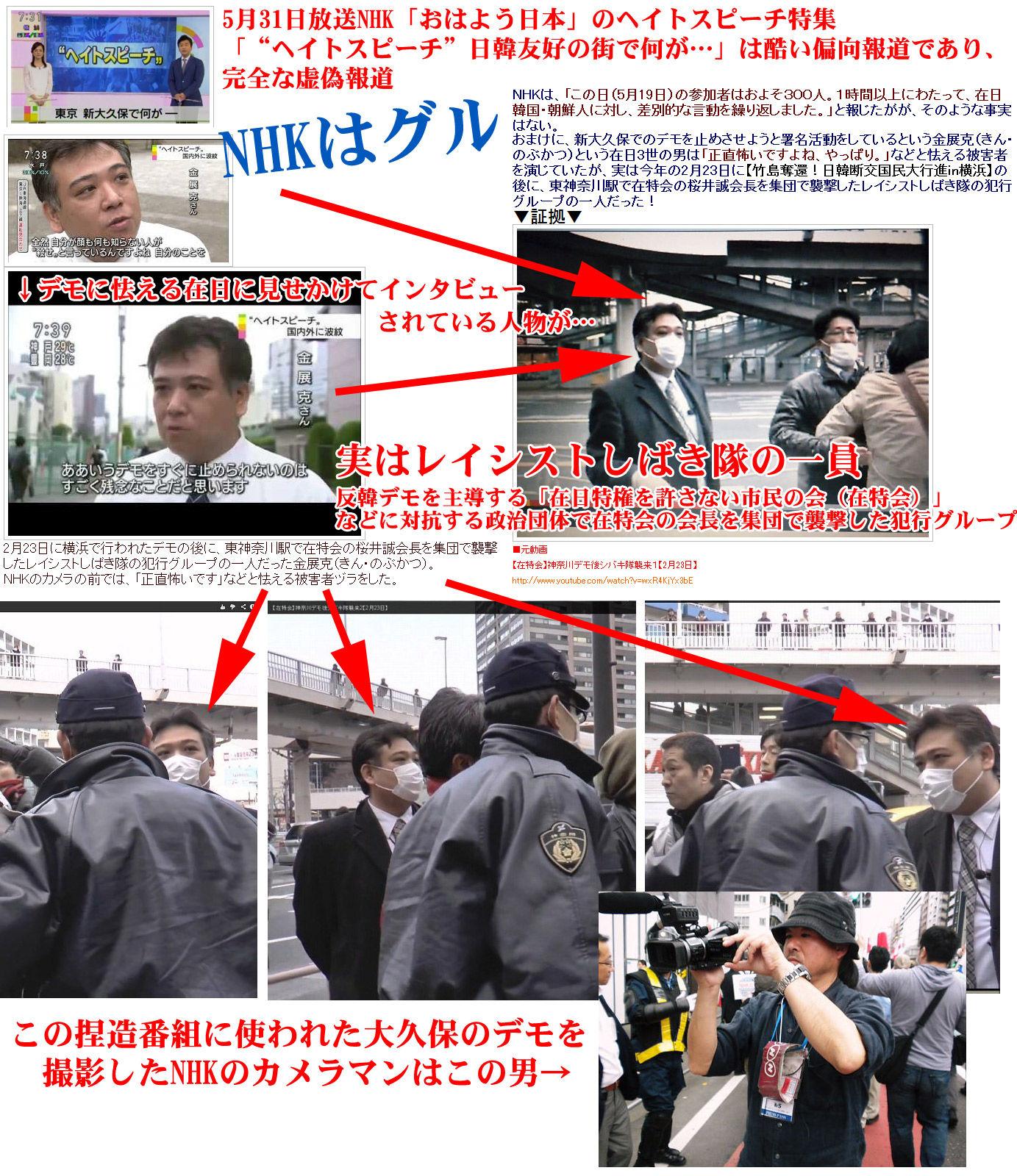 【社会】サヨクの「しばき隊」 一般人への暴行容疑で「男組」幹部ら8人逮捕YouTube動画>25本 ニコニコ動画>2本 ->画像>80枚