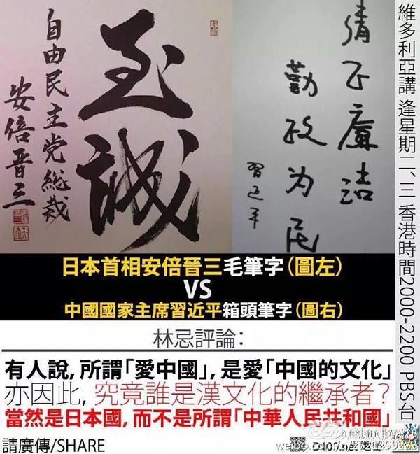 【画像】安倍首相と習近平の字を比較した香港人が激怒 「漢字文化の真の継承者は日本だ…」
