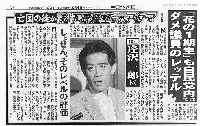 """逢沢一郎は当選10回にもかかわらず""""閣僚経験が無い""""これが何を意味し ..."""