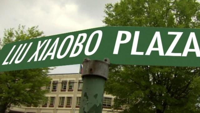 Liu-Xiaobo-Plaza