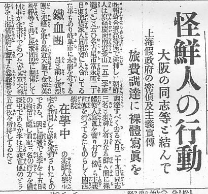 Kobe-YushinNippo_(July28-1924)