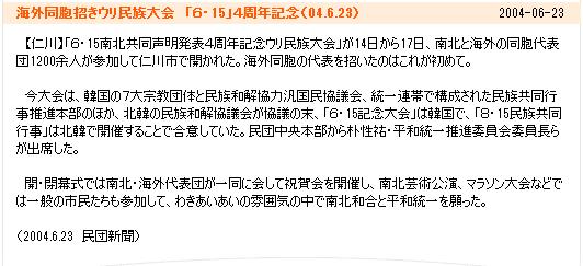 http://www.mindan.org/shinbun/news_bk_view.php?page=414&subpage=289&corner=4