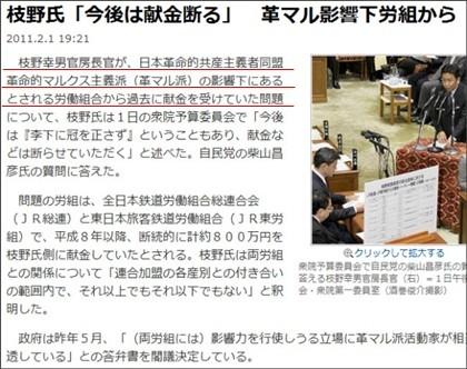 枝野 選挙 支持団体
