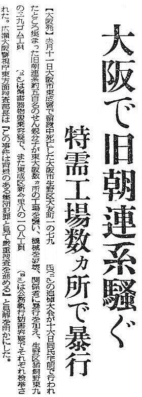 Mainichi_Shimbun_newspaper_clipping_(17_December_1951_issue)