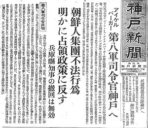 300px-Kobe_Shimbun_newspaper_clipping_(27_April_1948_issue)