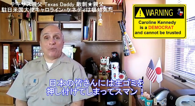 テキサス親父 「ケネディ大使は生ゴミ!ケネディは日本文化に無神経過ぎるぜ。」