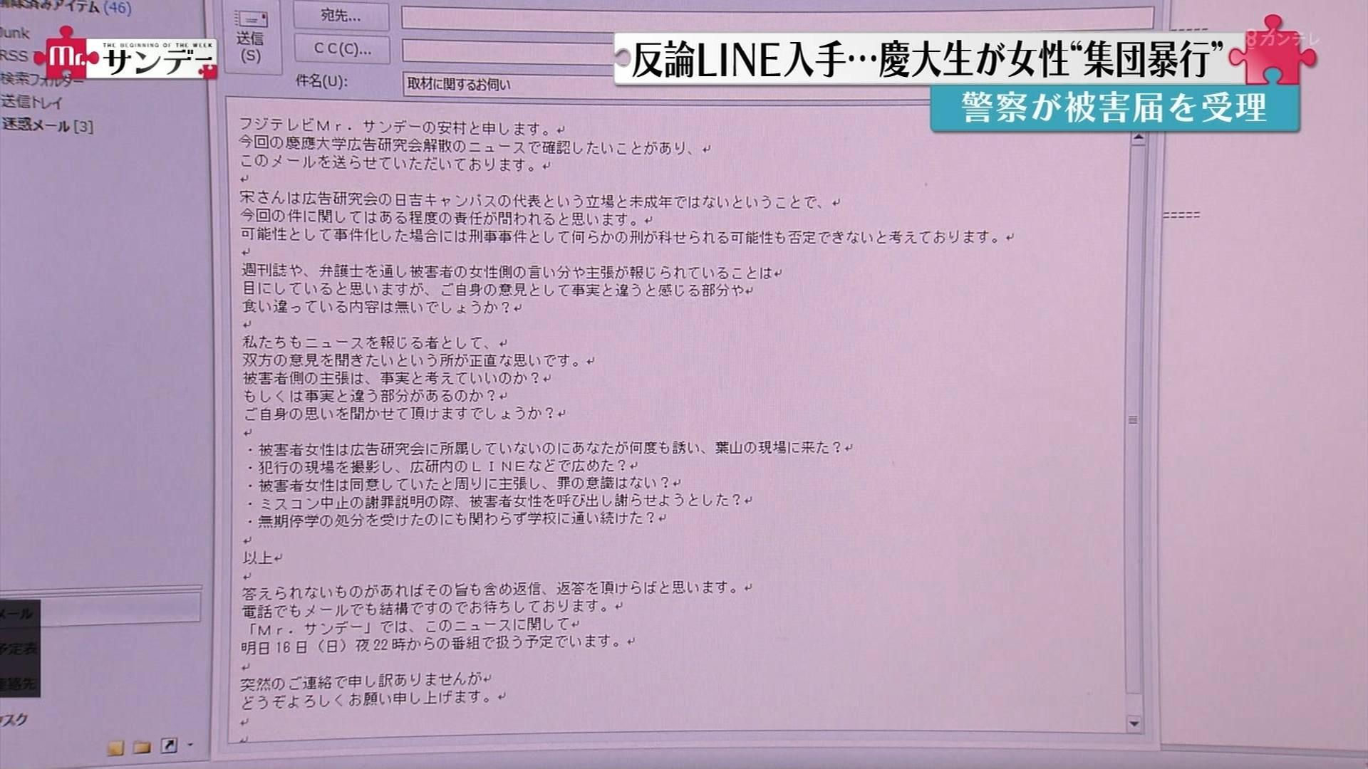 慶應大学が学生団体の性犯罪を隠蔽 [無断転載禁止]©2ch.netYouTube動画>7本 ->画像>177枚