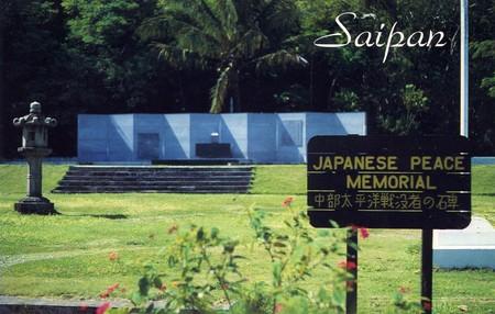 peace_memorial