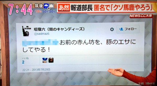 坂本秀樹、脅迫で逮捕不可避の模様、被害者が被害届