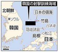 韓国海軍、島根県・竹島沖の海域で射撃訓練開始