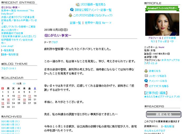 吉松育美さんのストーカー被害を報道しない日本のマスコミ