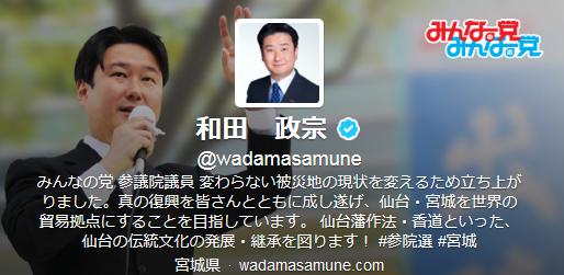 和田政宗の画像 p1_2