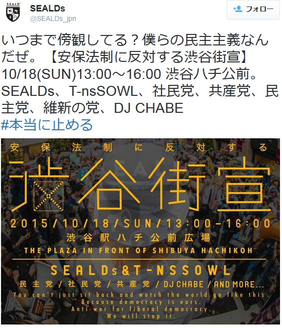 SEALDs「日本人「いつまで傍観してる?僕らの民主主義だぜ?」10月18日 在日は全員参加な