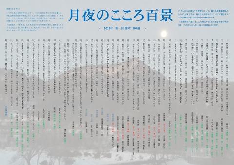 [月夜のこころ百選]オモテjpeg