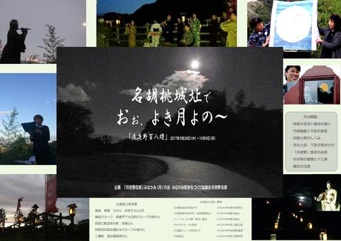 名胡桃城址・お月見報告 A3 - ポスター用