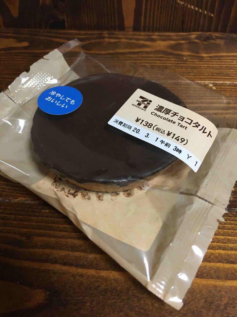 濃厚 チョコ タルト セブン