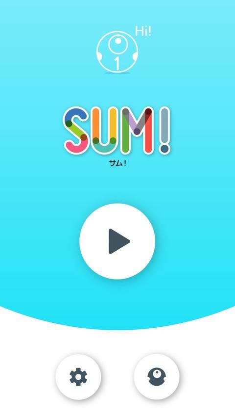 SUMアプリ4