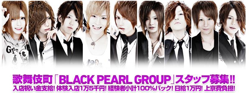ホストクラブblack-pearl