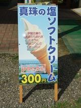 道の駅 伊勢志摩 真珠の塩ソフトクリーム