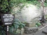 足摺の七不思議 弘法大師の爪書き石