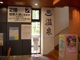 道の駅 奥久慈だいご 温泉は2階です
