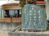 尾崎将司の100勝達成を記念した石碑