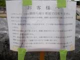 道の駅どうし 湧水モニュメント注意書き